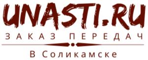 Заказ передач Унасти в Соликамске