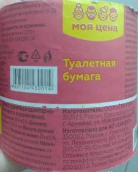 """Моя цена туалетная бумага однослойная 1 рулон """"СМ"""""""